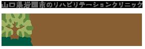 沖井クリニックロゴ
