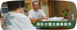 main_kyotakukaigo