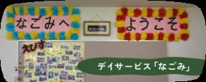 main_nagomi